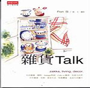 2004  雜貨talk (已絕版out of print )