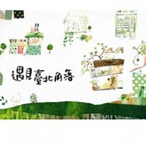 2011 遇見台北角落