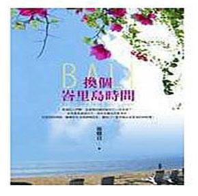 2006 換個巴厘島時間 (已絕版out of print )