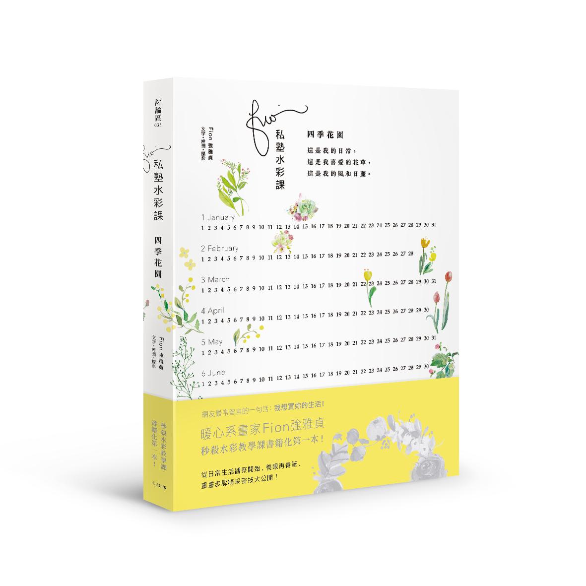 2016 Fion私塾水彩課-四季花園